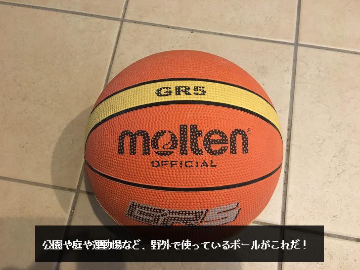 モルテン 5号 バスケットボール ゴム
