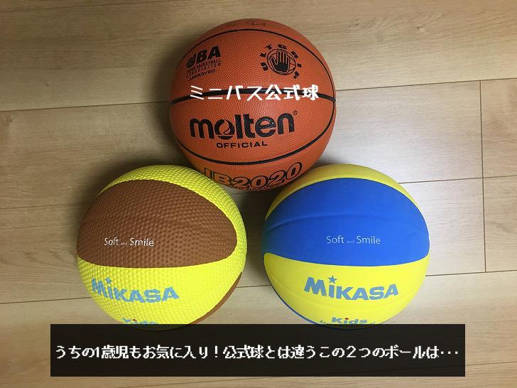 幼稚園 保育園 バスケットボール