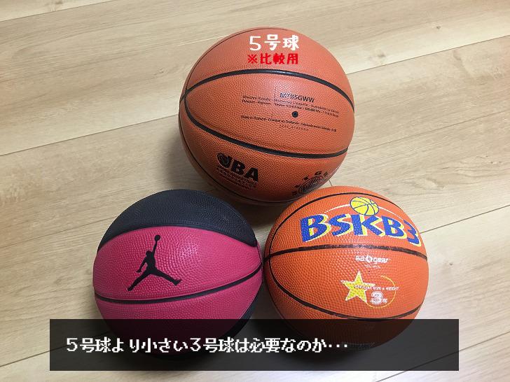 バスケットボール 3号球